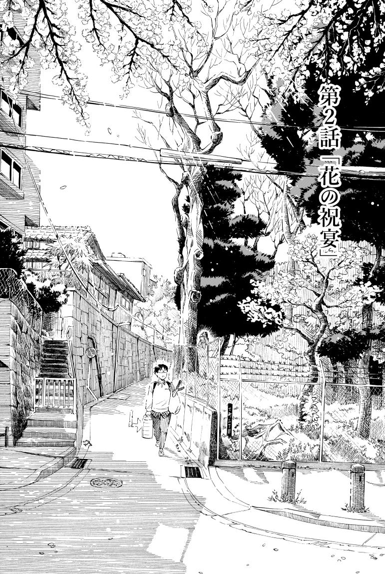 千代姫第2話タイトル