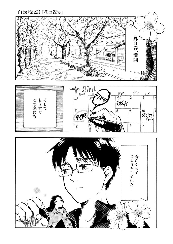 千代姫第2話1
